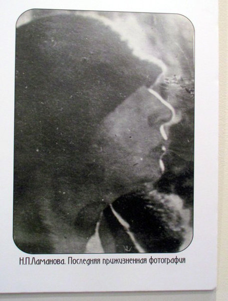 Ламанова Надежда Петровна последняя фотография.jpg