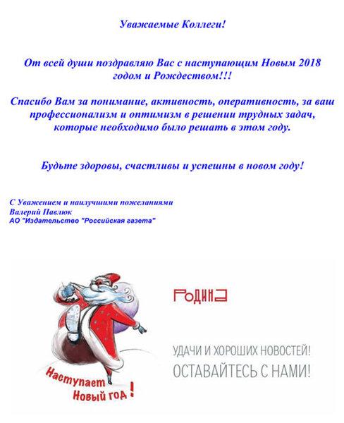 РГ2018.jpg