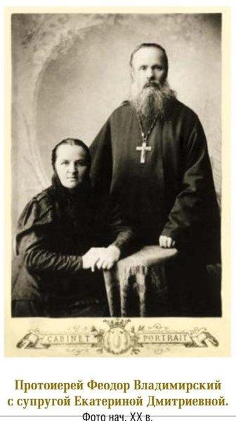 протоиерей Федор Владимирский с Екатериной Дмитреивной.jpg