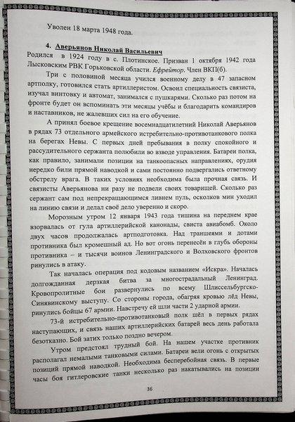 Лысково Отчет_2018-10-21_12-04-58_014.JPG