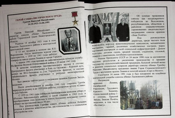 Лысково Отчет_2018-10-21_11-59-49_008.JPG