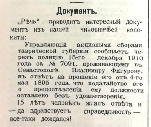 №6 от 07.01.1911.jpg