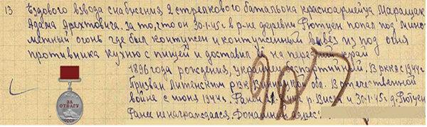Марощак Адам Арефович 1899 року.jpg