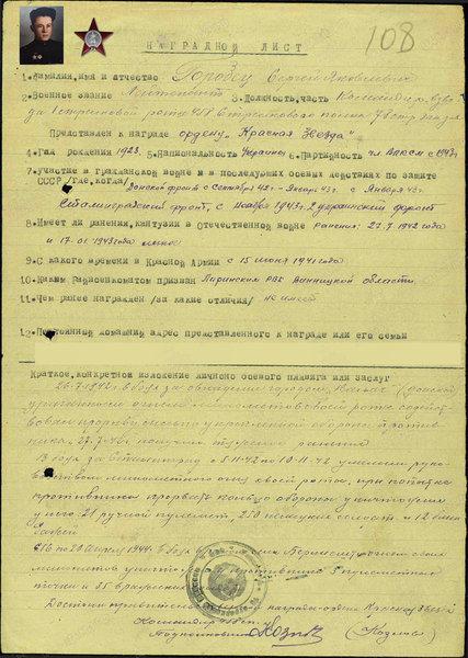Горобець Сергій Якович 1923(2).jpg