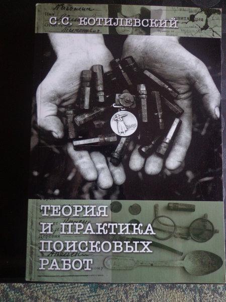 26. Книга  теория и практика поисковых работ.JPG
