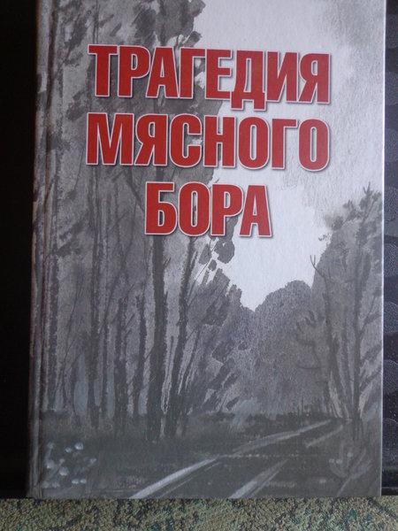 25.Книга Трагедия мясного бора.JPG