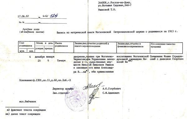 метрика Ушаковой.jpg