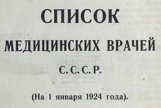 Вейденбаум 1924 год 1. jpg.jpg