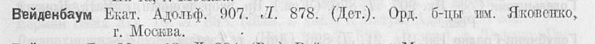 Вейденбаум 1924 год.jpg