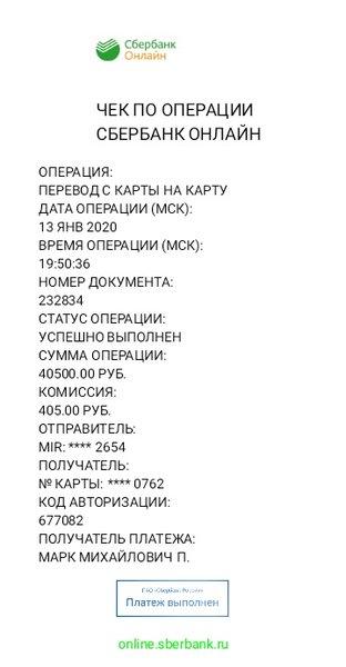 Чек-2020-01-13-195098.jpg