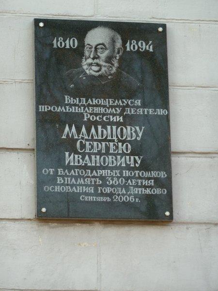 Памятная доска С.И.Мальцову.JPG