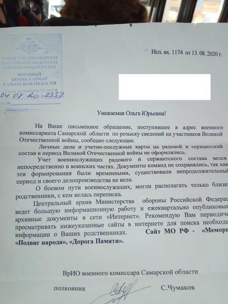 Самарский ОВК.jpg