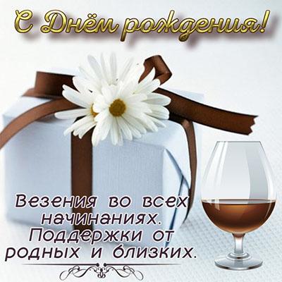 otkrytka-na-den-rozhdeniya-muzhchine-093-768x768.jpg