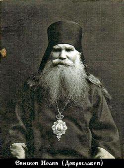 Епископ Иоанн ( Доброславин).jpg