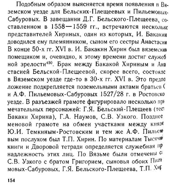 стр.154.jpg
