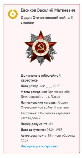 Евсиков.jpg