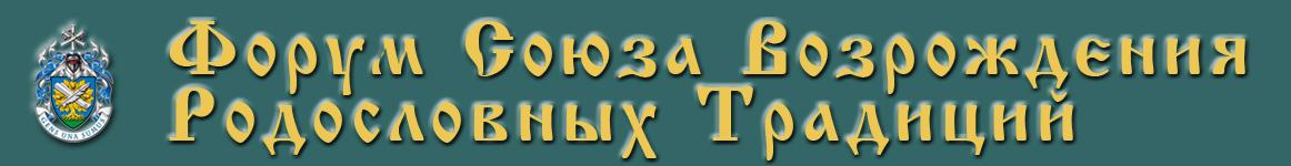 Форум Союза Возрождения Родословных Традиций
