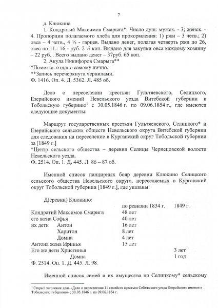 7 лист_page-0001.jpg
