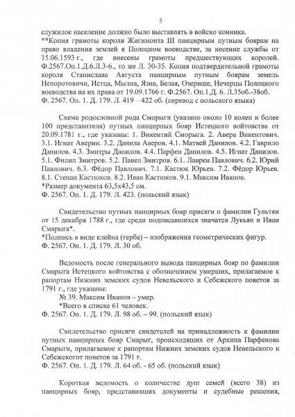 5 лист_page-0001.jpg