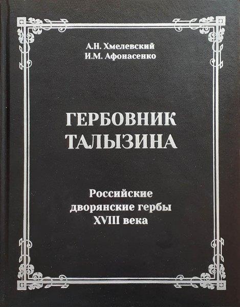 Talyzin_obl.jpg