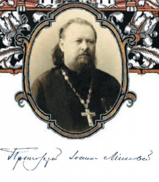 Иоанн Миловский.jpg