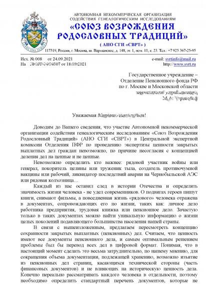 письмо от СВРТ 1Т.jpg