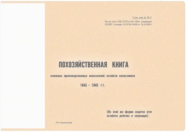 формат похоз книги1943 1.jpg