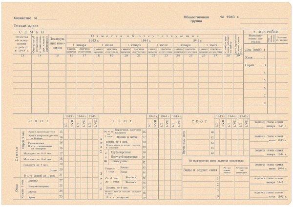 формат похоз книги1943 3.jpg