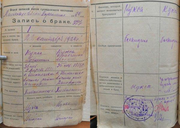 Книги-ЗАГС-о-браке-1924-года-Ейское-укрепление-Встречаются-фамилии-Кукса-и-Кравченко.jpg