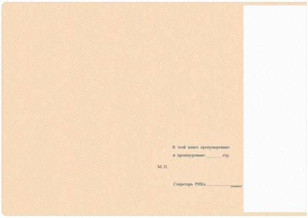 формат похоз книги1943 4.jpg