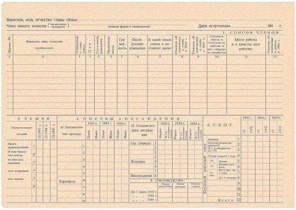 формат похоз книги1943 2.jpg